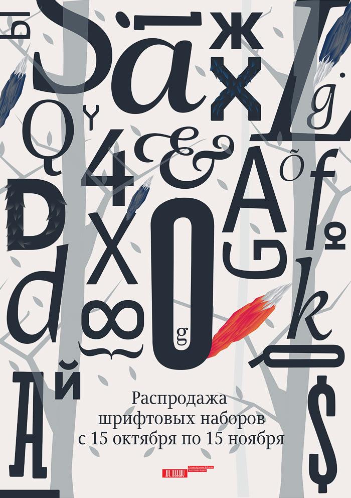 Как создать шрифтовой плакат