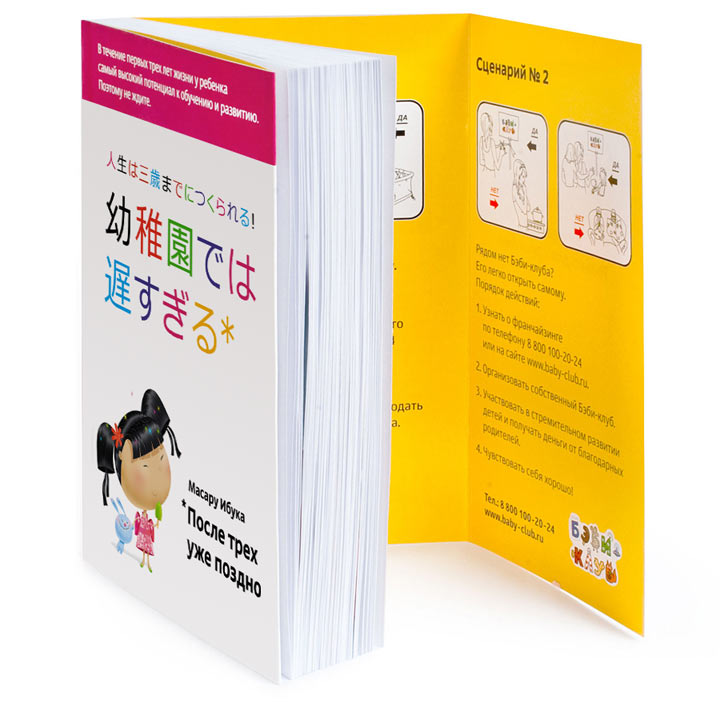 Kindergarten Is Too Late: Ibuka, Masaru: 9780671253639 ...