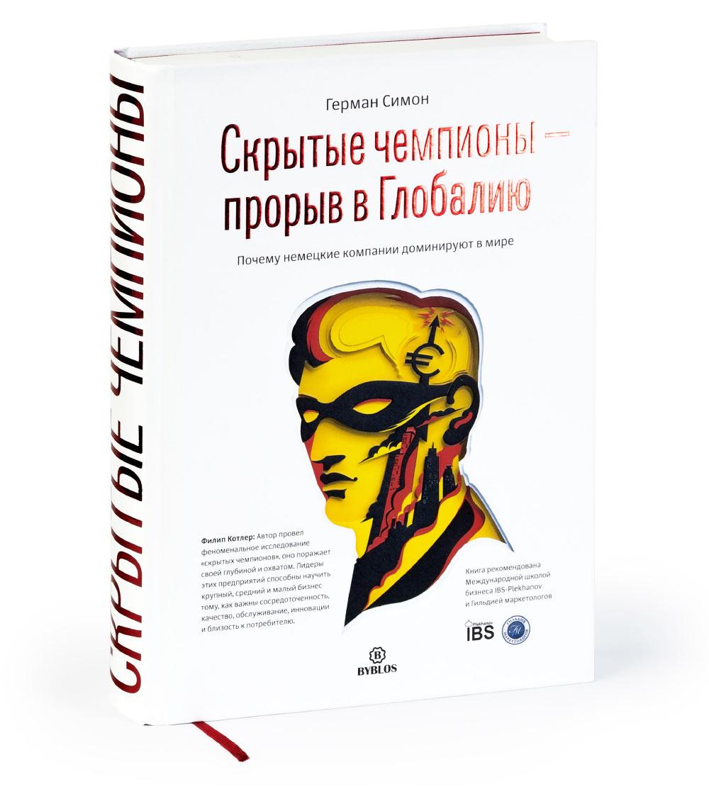 Cover design for Hidden Champions by Hermann Simon