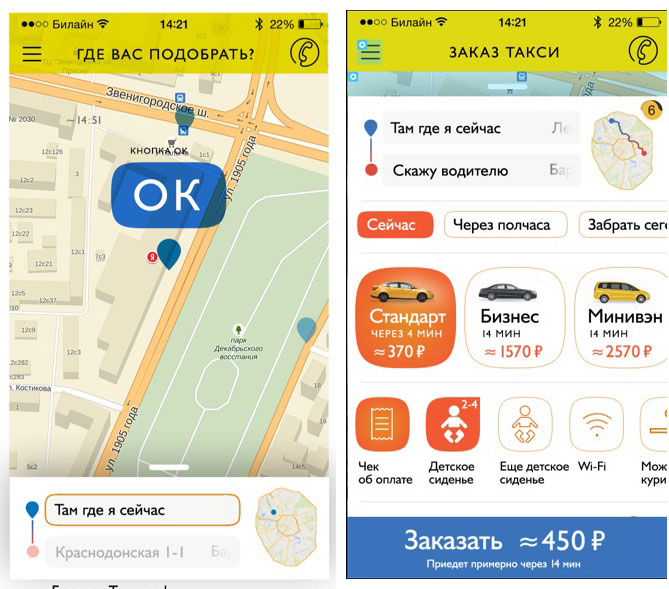 The making of the Citymobil mobile app mock-ups