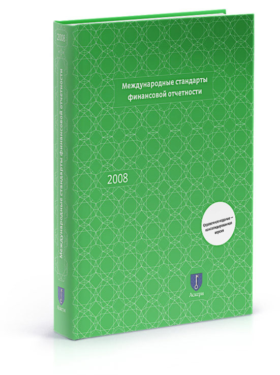 "Book Cover Design Requirements : Cover design for ""international financial reporting standards"