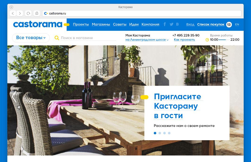 castorama website layouts. Black Bedroom Furniture Sets. Home Design Ideas