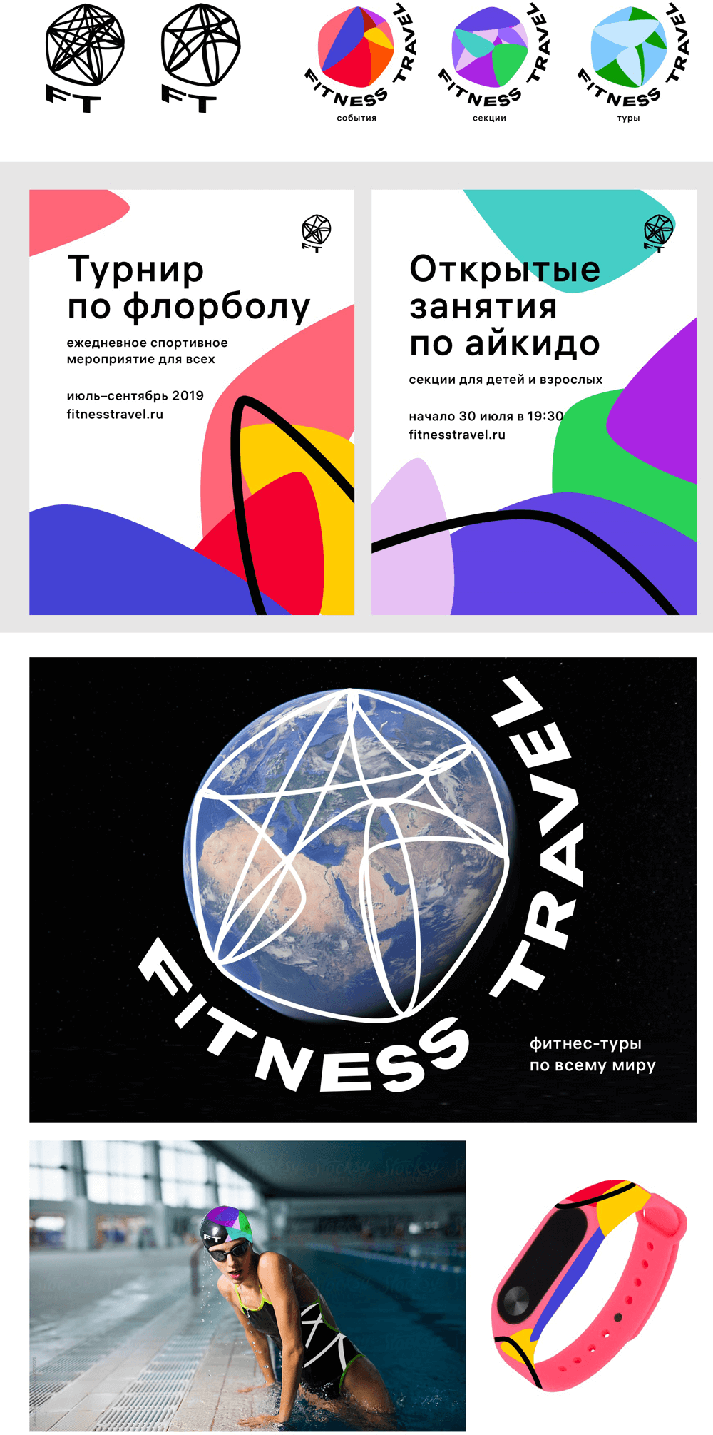 fitness travel process 12