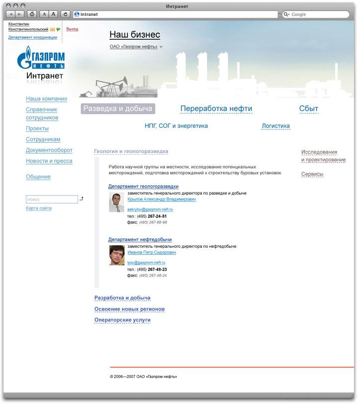 Gazprom neft intranet templates for Intranet interior