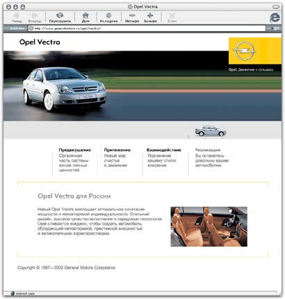 gm opel vectra promo section