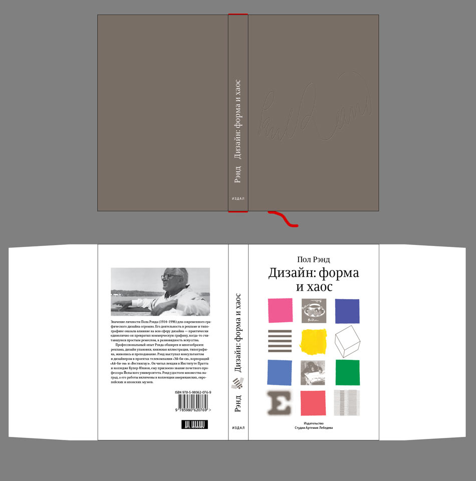paul rand design form and chaos pdf
