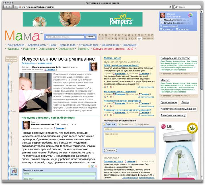 Логотип в интересном положении Главная страница с популярными темами
