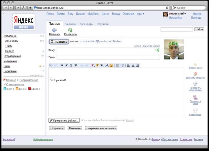 Yandex Mail 7.0