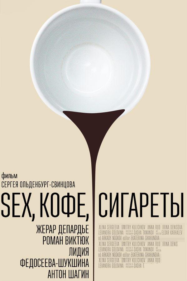 секс кофе сигареты смотреть онлайн