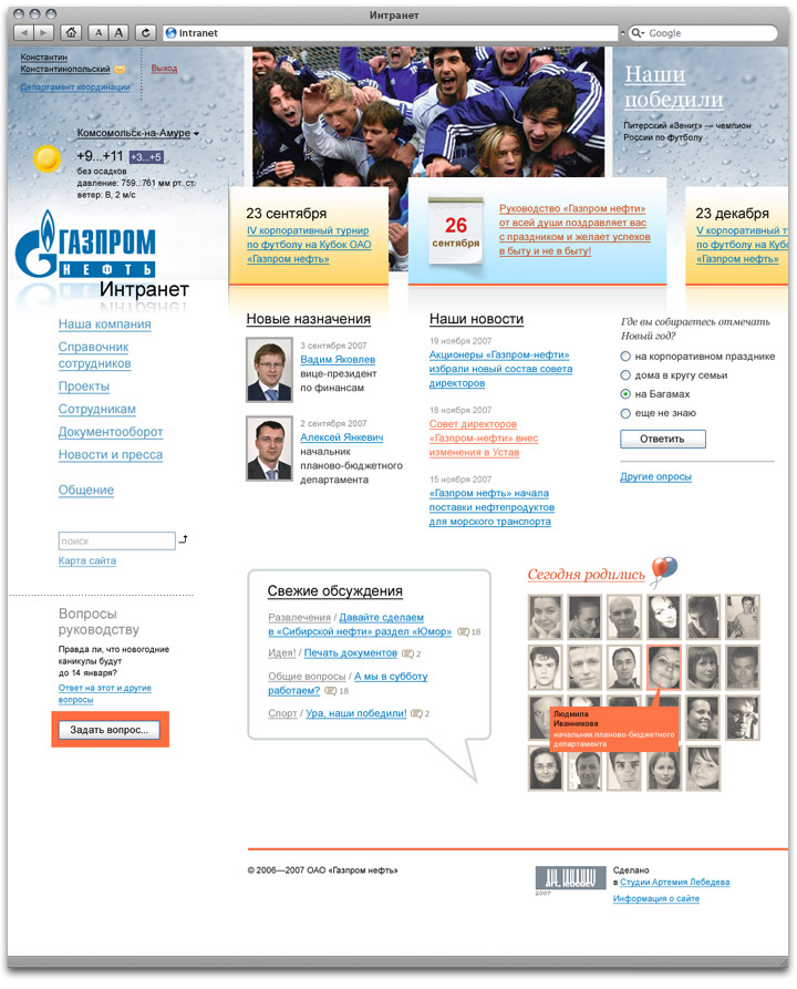 Gazprom neft intranet templates for Company intranet template