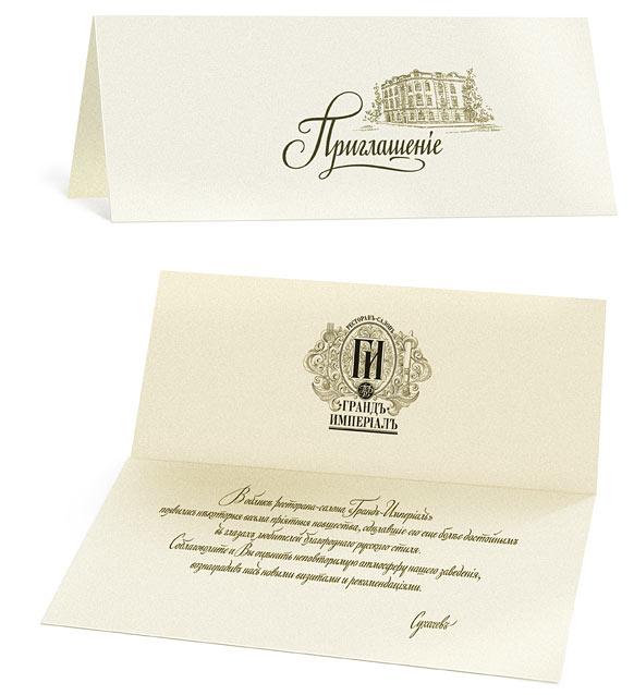 Grand imperial restaurant corporate identity stopboris Images