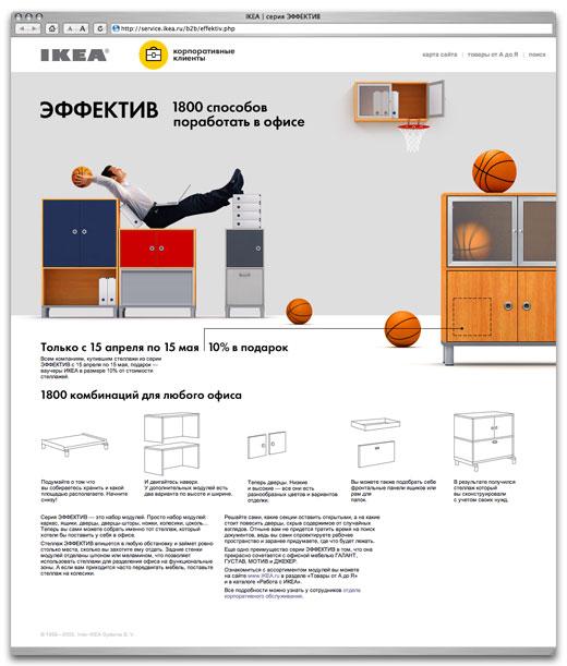 Page Furniture: IKEA Effektiv Furniture Series Promotion Page