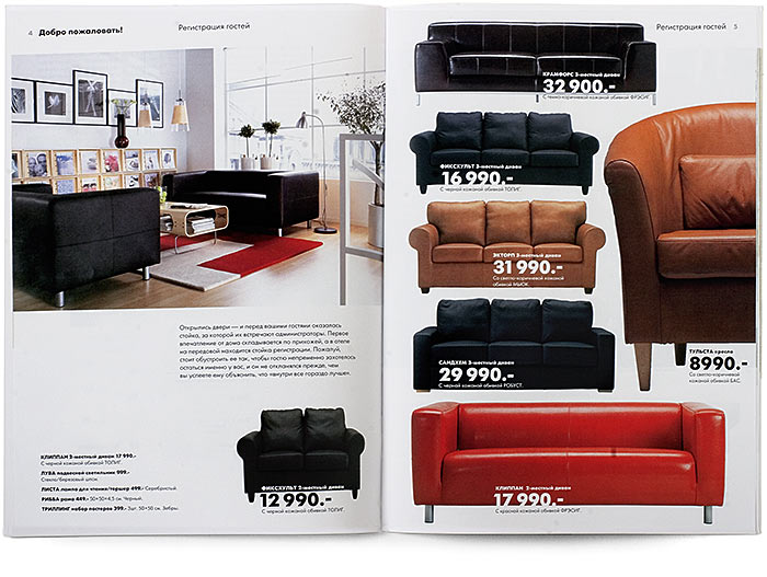 Ikea Catalog Furnishing Recipes For Hotels Big And Small