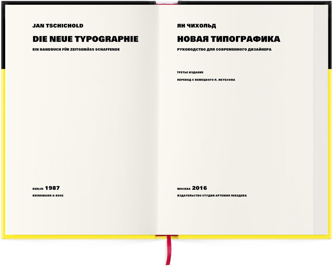print layout перевод