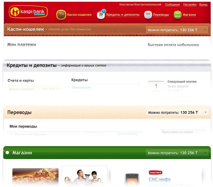 максимальный денежный кредит в каспий банке займ 3000 рублей срочно на карту без процентов