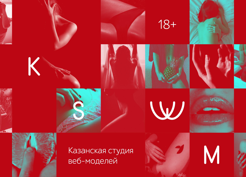 Казань веб модели модельный бизнес нефтеюганск