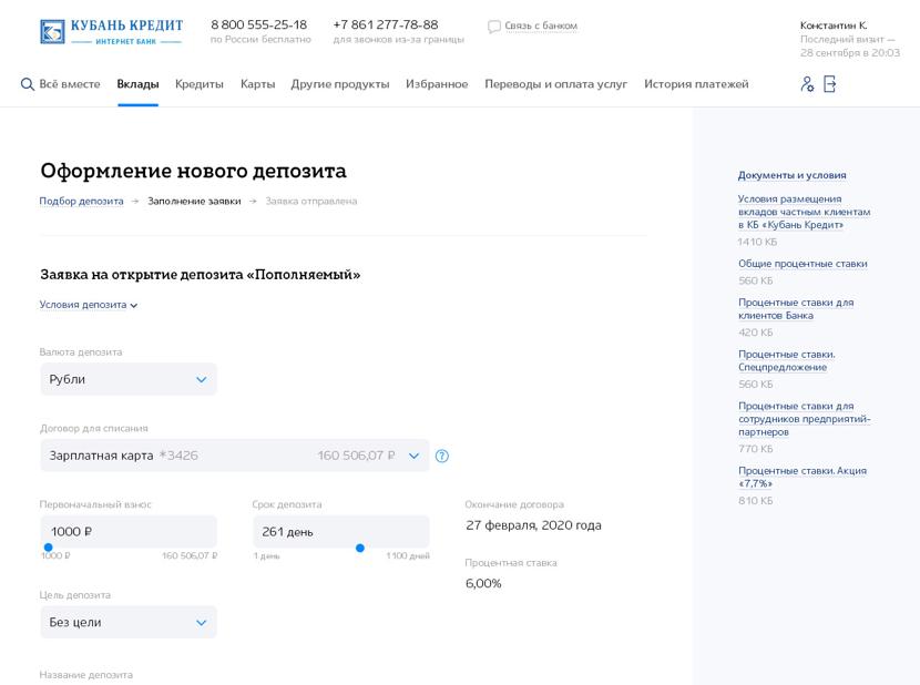 Онлайн заявка на кредит на 1 год btc инвестировать