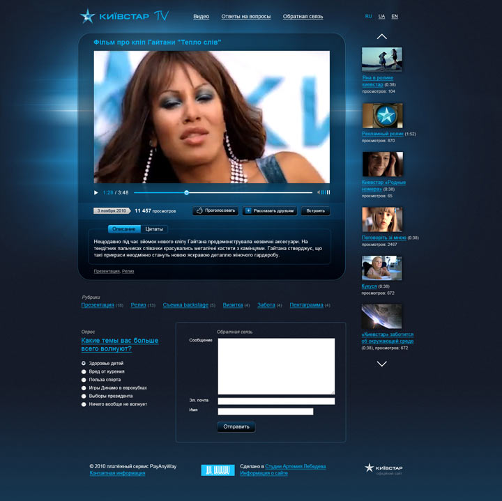 The Making Of The Kyivstar Tv Website