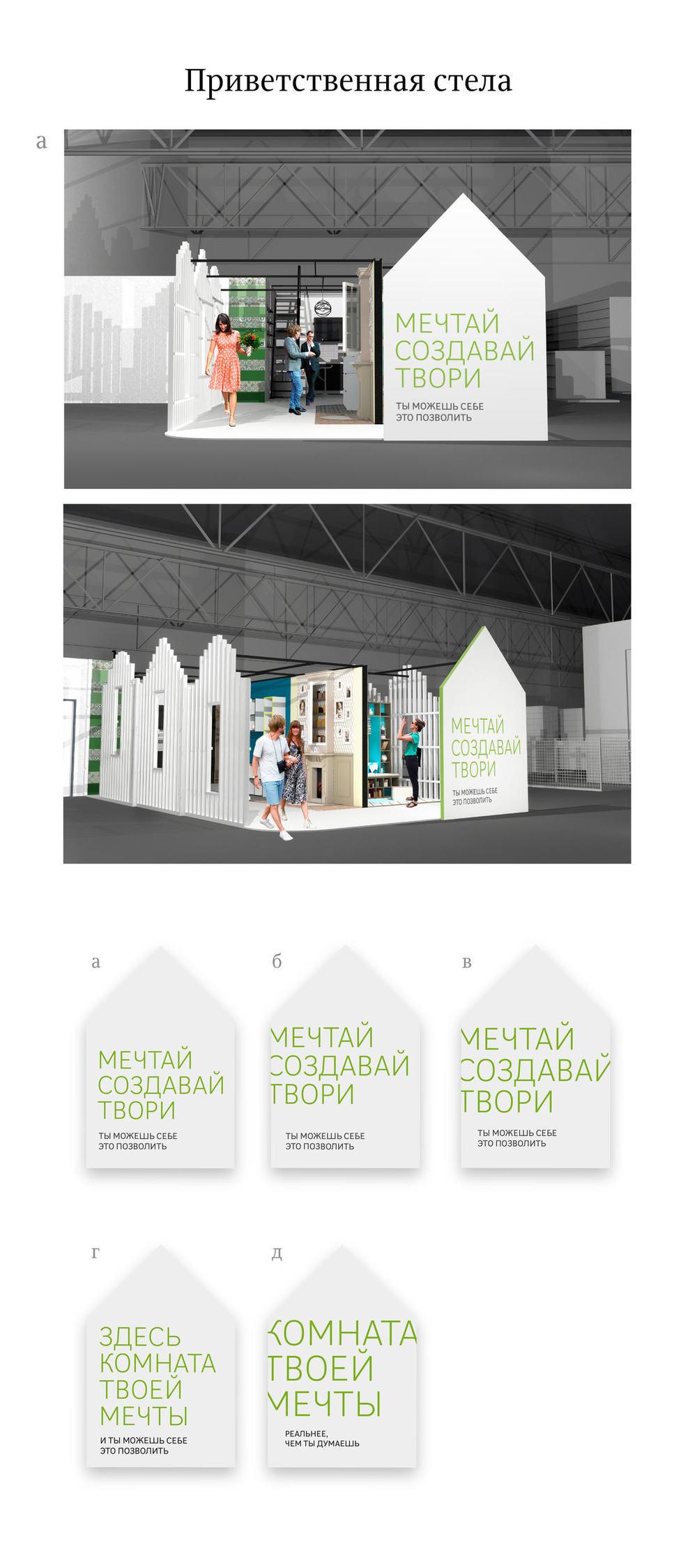 the making of the leroy merlin kaliningrad stores interior design. Black Bedroom Furniture Sets. Home Design Ideas