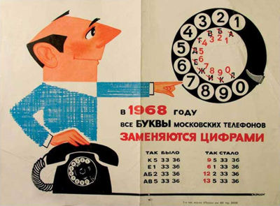 a notification flyer about abolishing letters in moscow telephone numbers from mgts website