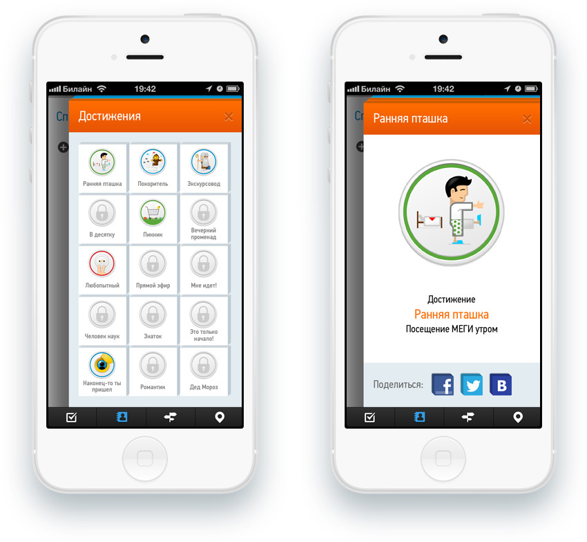 Mega app for iPhone