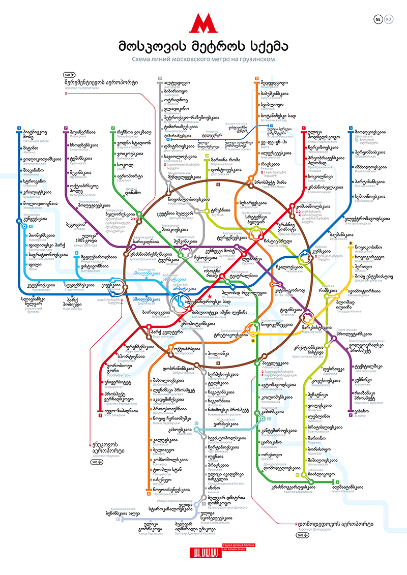 Multilingual Moscow Metro Map