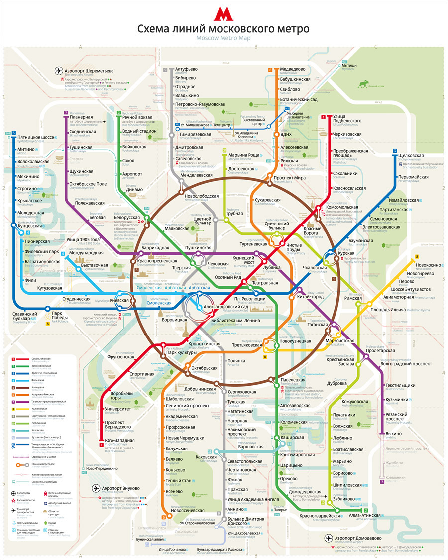Printable Large Subway Map.Moscow Metro Map 2 0