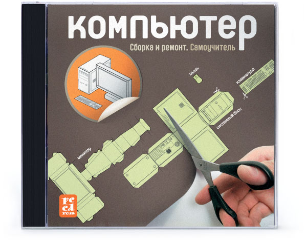 "Disc cover for ""Computer. Assembly and Repair. A Self-Study Manual"""