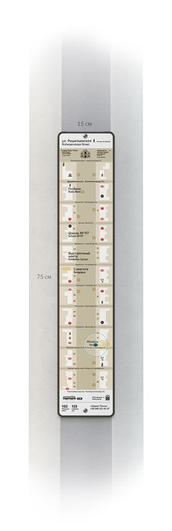 odessa navigation plate pillar