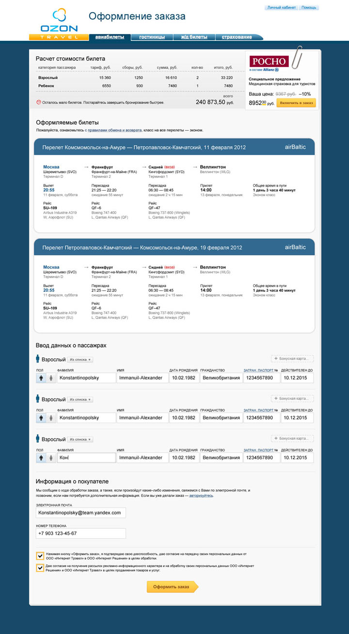 The making of the ticket booking interface for Ozon Travel