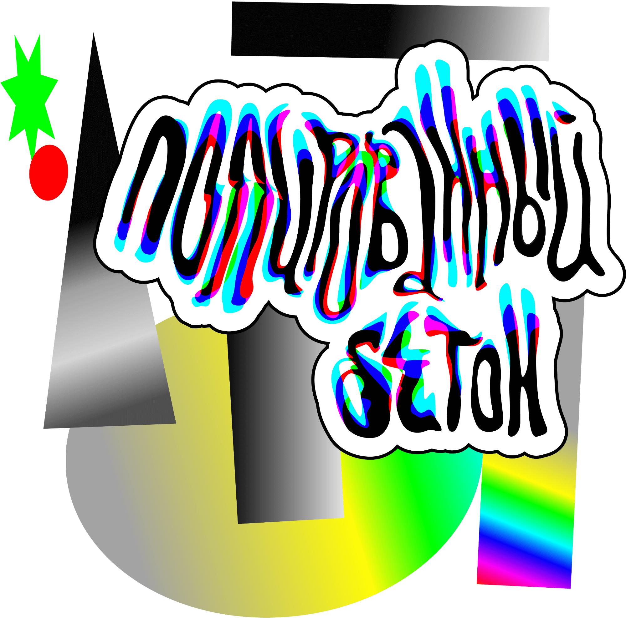 Лого бетон купить сверло по бетону магазин