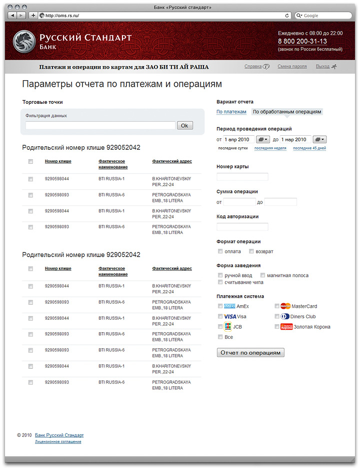 Russian Standard Bank Oms Interface