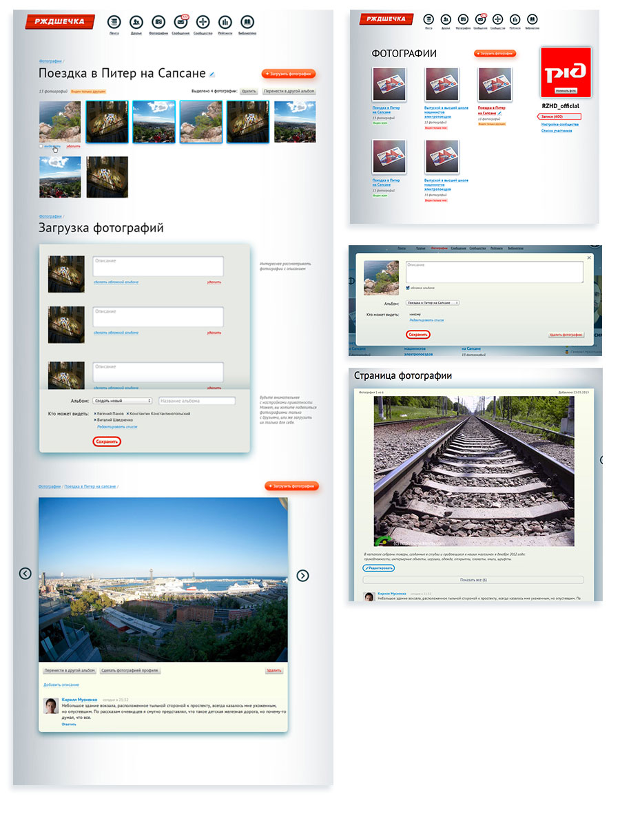 the making of rzd social networking website