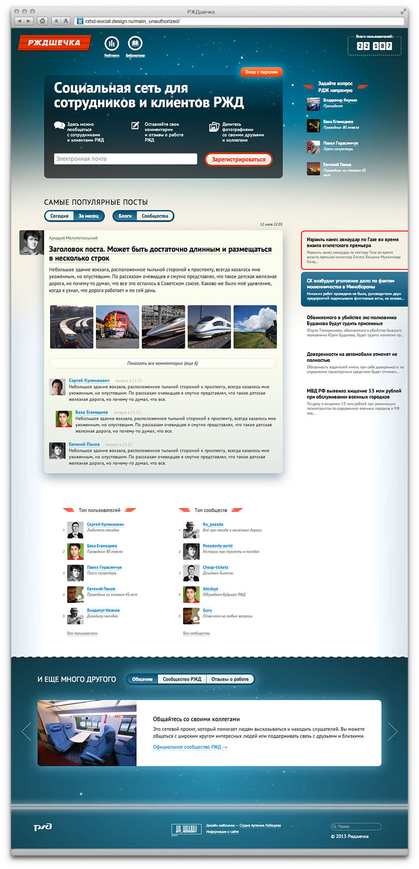 rzd social networking website