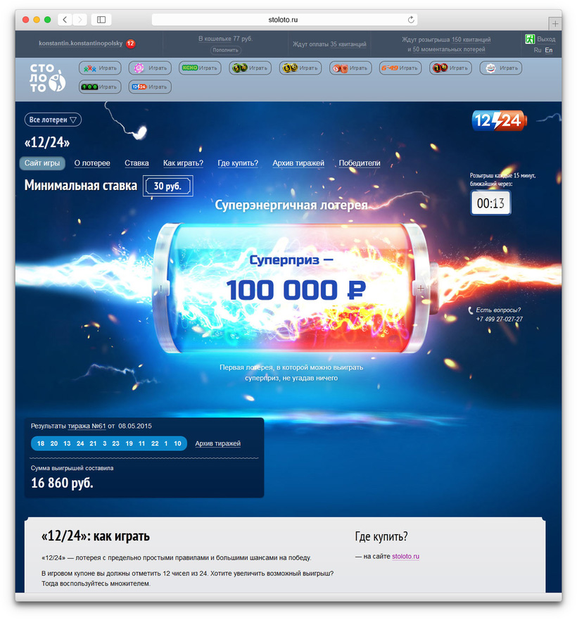 lotto main page