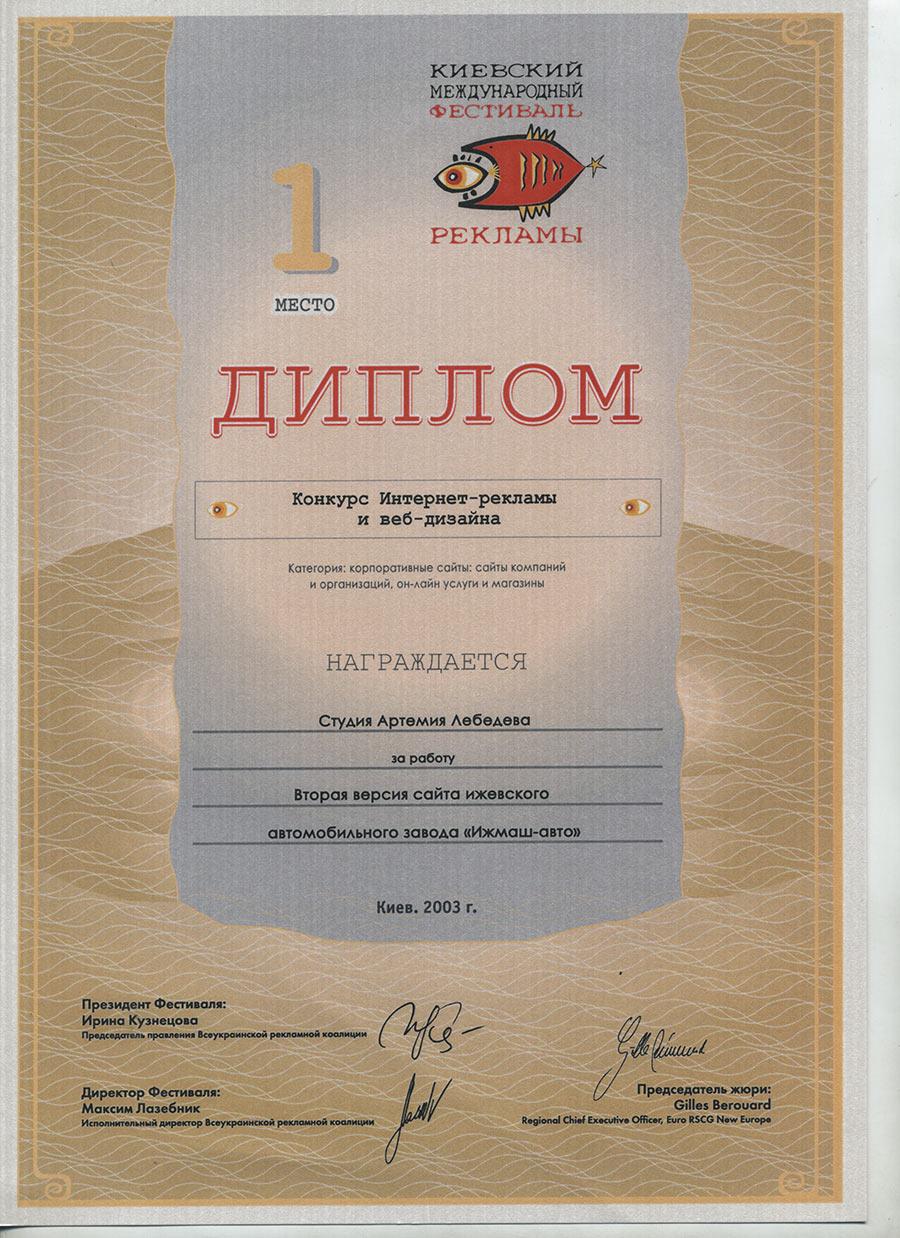 Реклама интернете диплом обучение создание сайтов в новосибирске