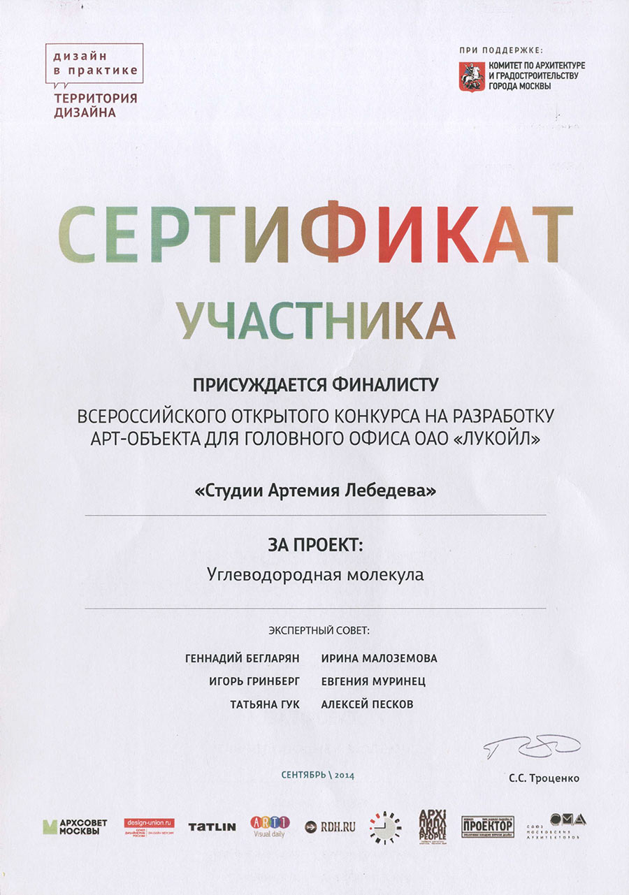 All-Russian open contest for development of an art object for Lukoil headquarters