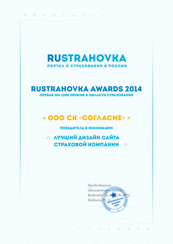 Rustrakhovka awards