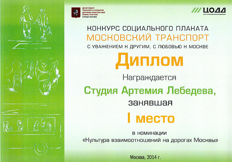 Moscow Transport social poster competition