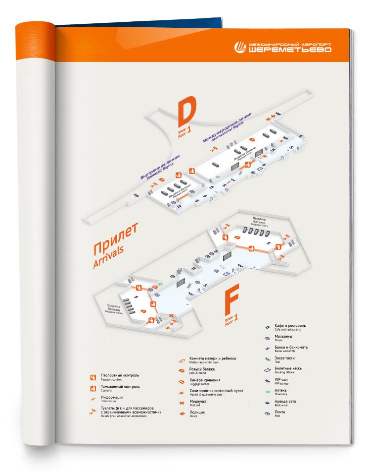 sheremetyevo airport map terminal d Sheremetyevo Airport Maps sheremetyevo airport map terminal d