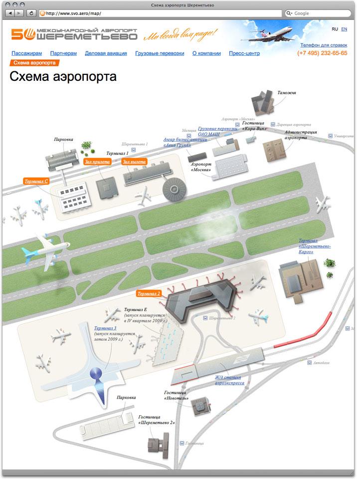 Схема шереметьево терминал д фото