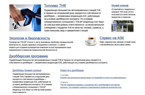 Сайт транспортной нефтяной компании как сделать бесплатно сайт интернет магазин