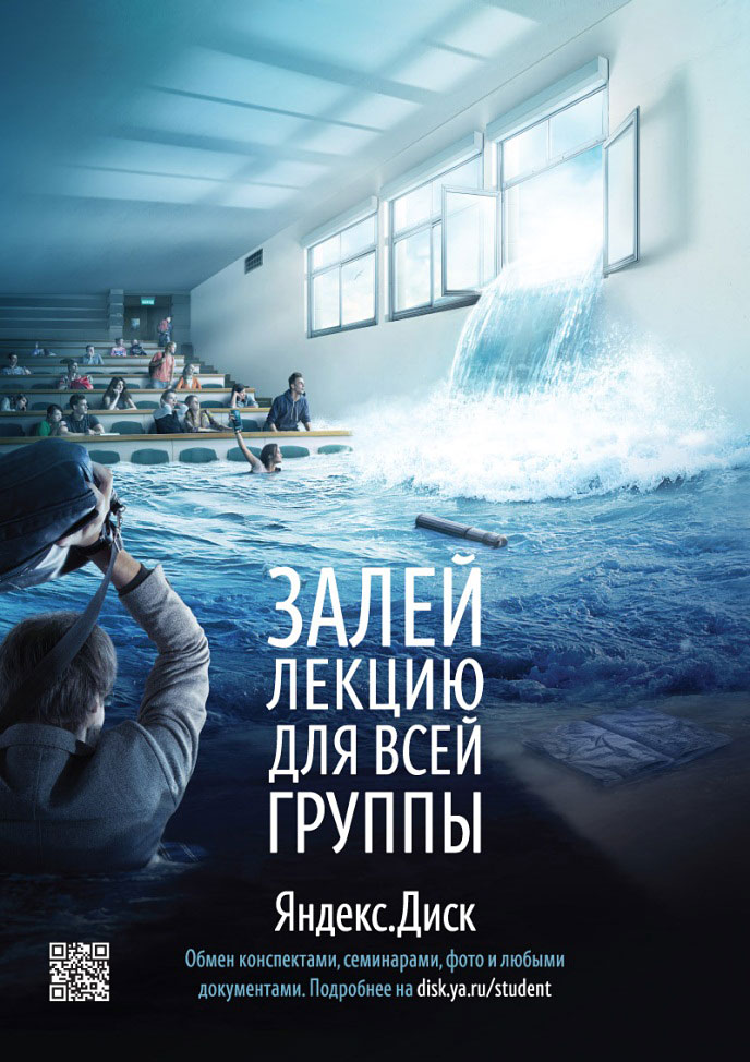 Advertising campaign for Yandex Disk