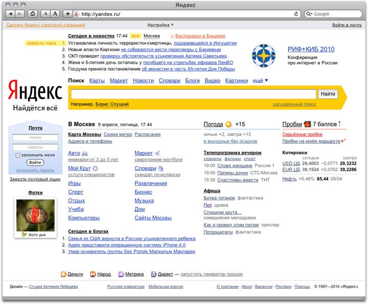 Yandex ru yandsearch text порно