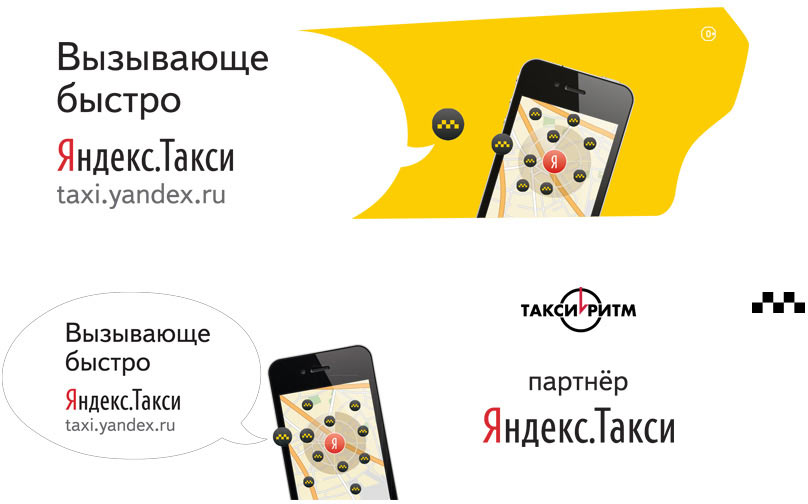 The making of the Yandex Taxi advertisement on cars