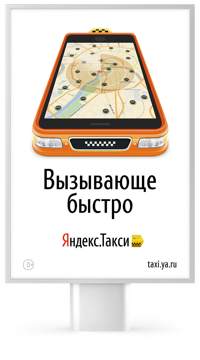 Yandex Taxi advertising campaign