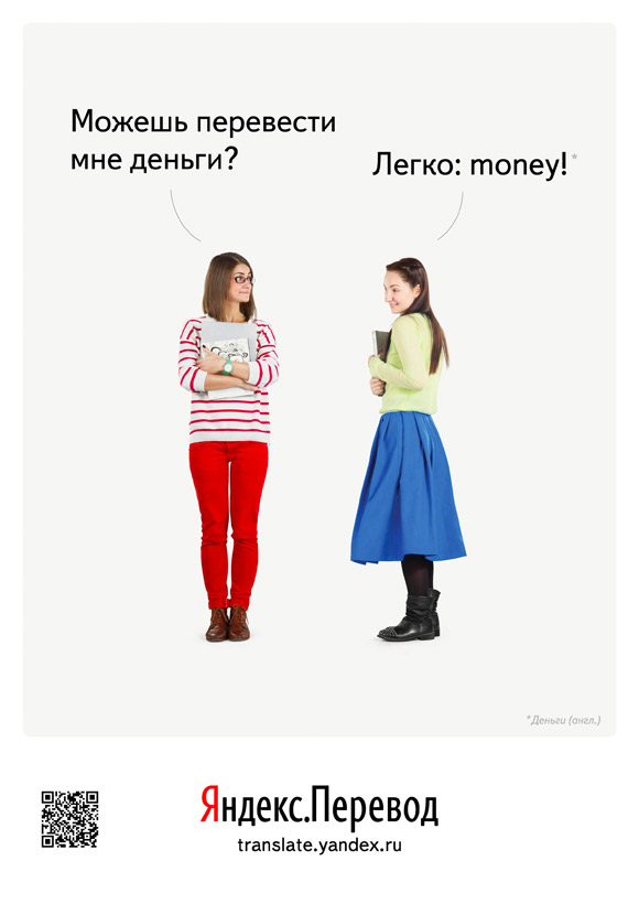 Yandex.Translate advertising campaign