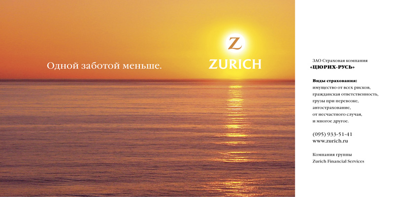 Zurich Insurance Company (Russia) Ltd  advertisement